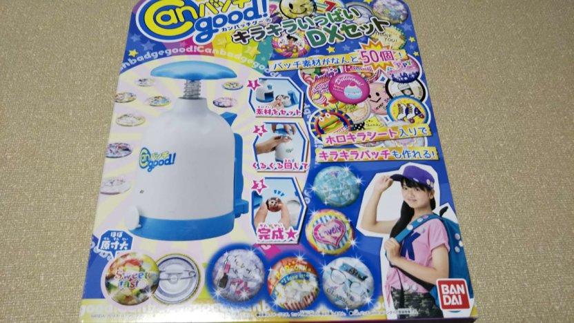 大人も楽しめる子供のおもちゃCanバッチgood!