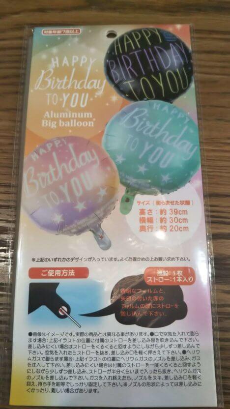 セリア誕生日飾りつけ1