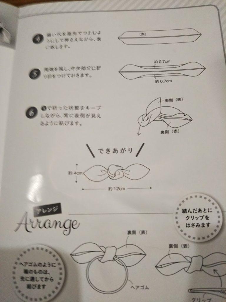 畳縁レシピ2