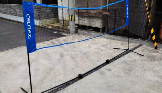 calflexカルフレックス テニス・バトミントン用ネットで遊ぶ