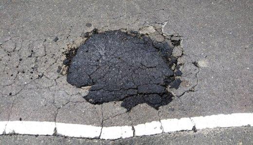 ローコスト住宅 国道や県道や市町村道や私道が破損時の対処法