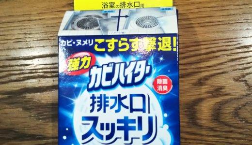 中村獅童氏CMの花王 強力カビハイター排水口スッキリの実力