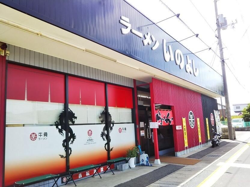 鳥取県倉吉市のラーメンいのよし