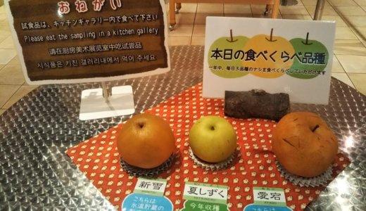 鳥取県倉吉パークスクエアなしっこ館 食べ比べはお得