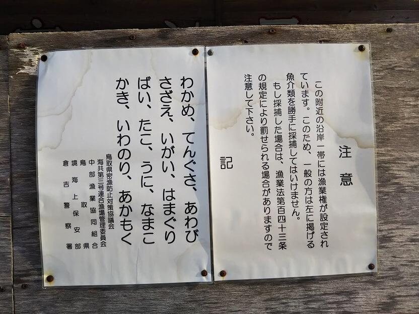 日本海側漁業権