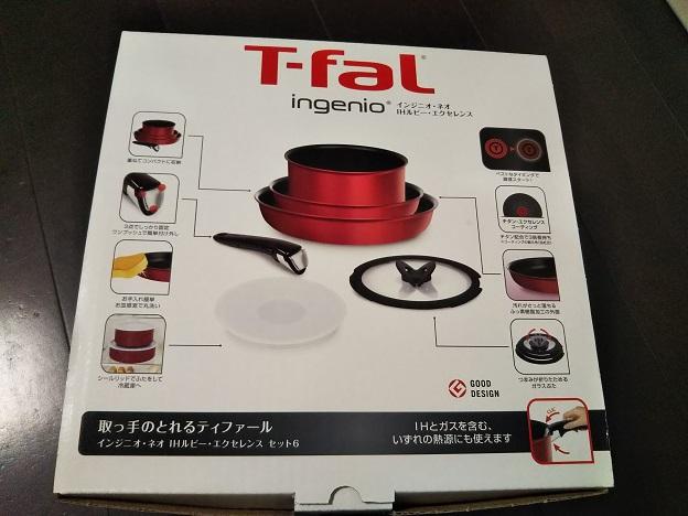 T-fal・ネオ IHルビー・エクセレンス