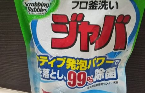 お風呂のジャバ、エコキュートの配管洗浄のやり方
