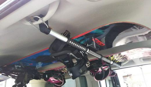 インテリア・バーの設置方法 スノーボードの板を車の上のスペースに