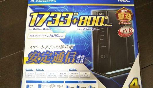 NEC AtermWG2600HP3 無線LANルータに交換してネットが早くなる