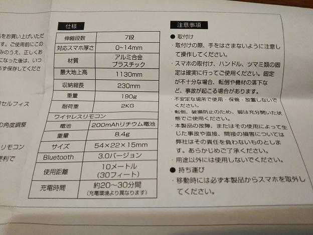 YUNTENG 自撮り棒取扱説明書2