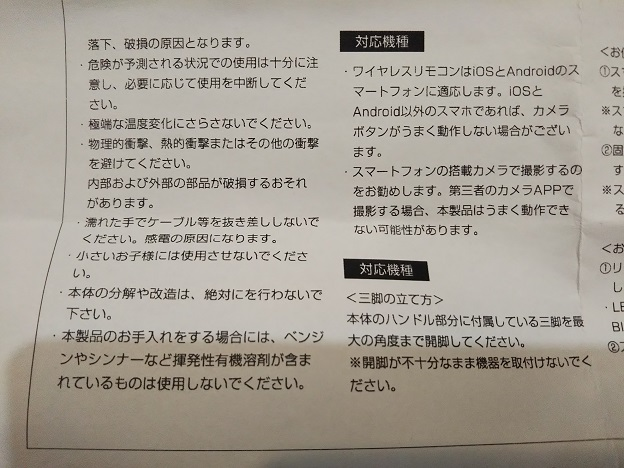 YUNTENG 自撮り棒説明書3