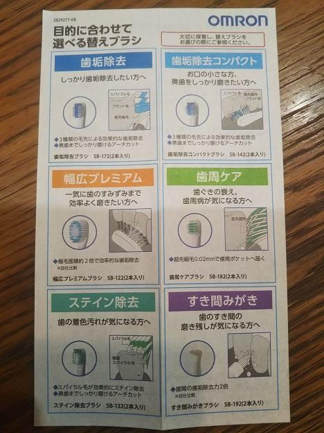 オムロン音波式電動歯ブラシ 替えブラシ