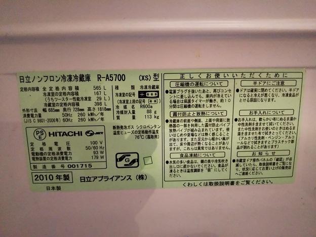 冷蔵庫の品番