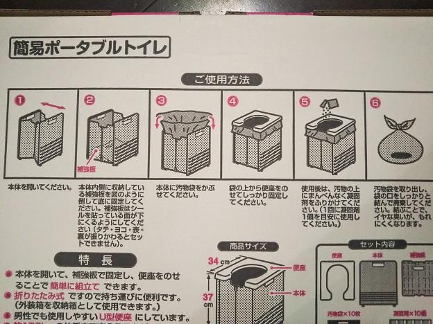 簡易ポータブルトイレ 外箱裏1