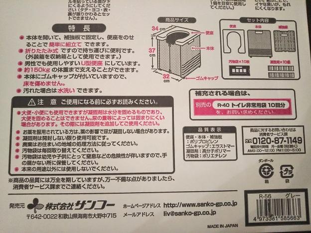 簡易ポータブルトイレ 外箱2
